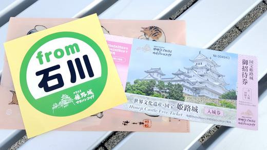 ご当地シールと姫路城入場券