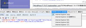 IEのF12開発者ツール