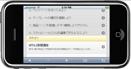 jQuerymobileを利用したスマートフォン対応サイト