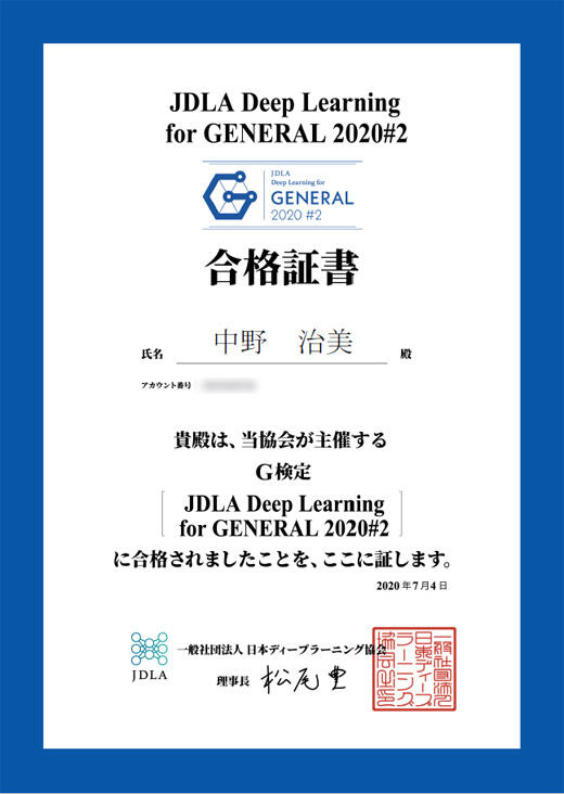 G検定合格証書2020#2