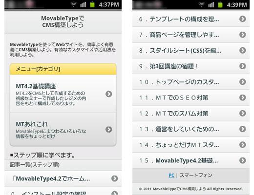 MTスマートフォン用メインページテンプレート