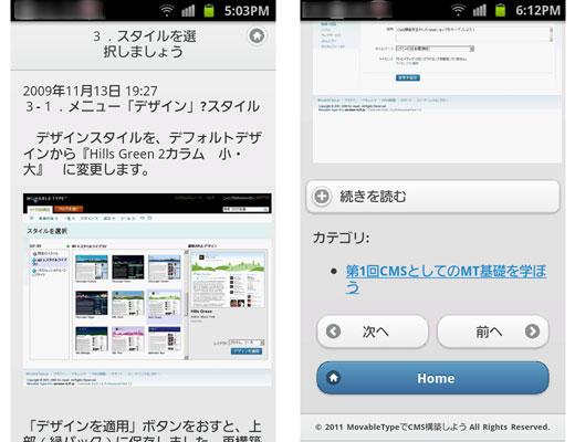 MTスマートフォン用ブログ記事ページ