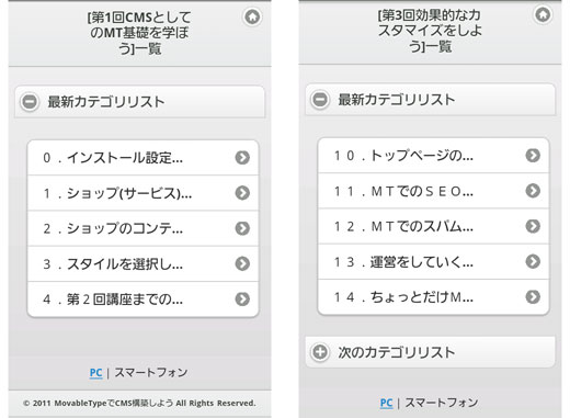 スマートフォン用カテゴリ別ブログ記事リスト