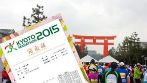 京都マラソン2015完走証とゴールの平安神宮
