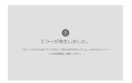 Googleマップエラー