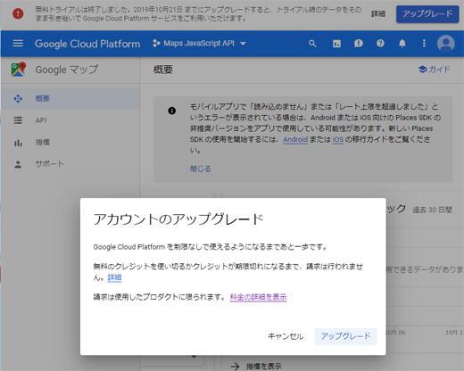 Google Cloud Platformアップグレードウィンドウ