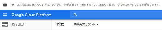 Google Cloud Platformのアップグレートメッセージ
