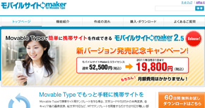 モバイルサイトmaker for Movable Type