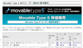 MovableType5発売