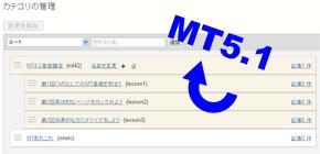 MT5.0→MT5.1にアップグレード