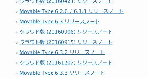 MT6.3.3のリリース