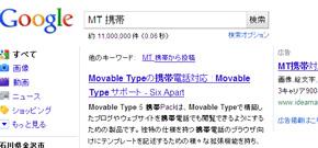 M「T 携帯」で検索