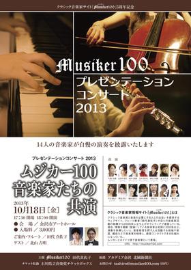 ムジカー1005周年記念コンサートムジカー100音楽家たちの共演