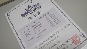 奈良マラソン2013完走証