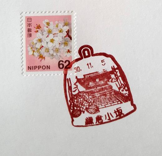鎌倉小阪ー風景印