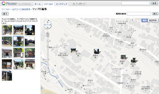 Picasaウェブアルバムのマップの編集