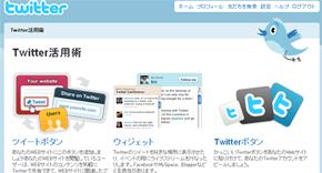 Twitter活用術