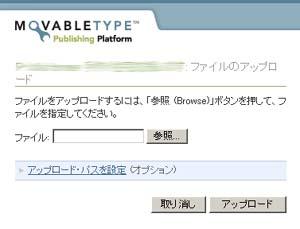 ファイルのアップロード1