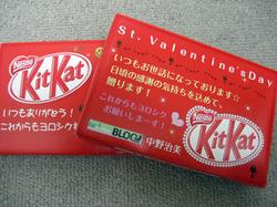 valentinedayチョコラボキットカット.jpg