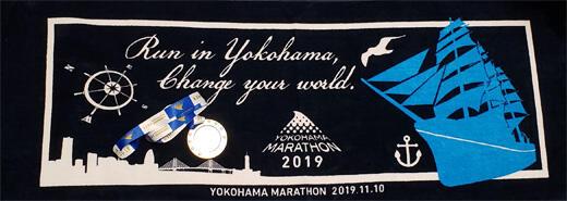 横浜マラソン2019完走メダルと帆船日本丸タオル