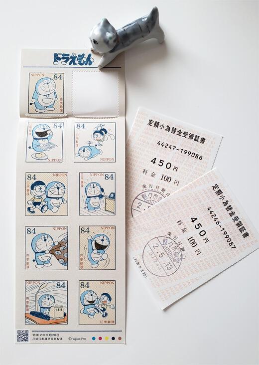 ドラえもんグリーティング切手の郵頼